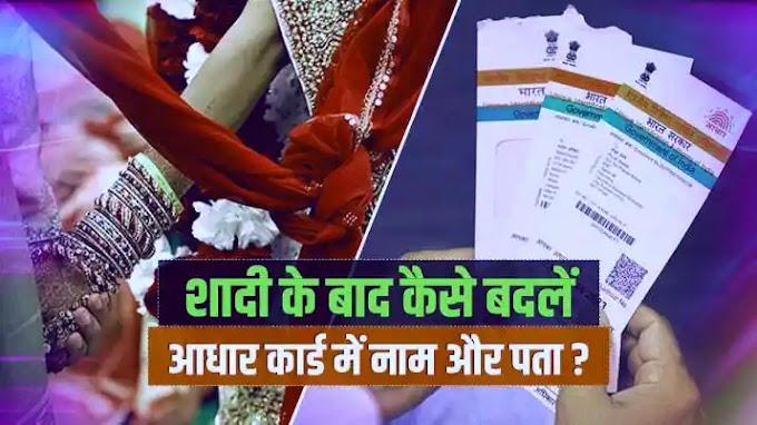 शादी के बाद आधार कार्ड में नाम अपडेट कैसे करें? - Hindi Various Info