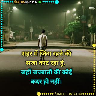 Bina Galti Ki Saza Status Images In Hindi, शहर में ज़िंदा रहने की सजा काट रहा हूं, जहाँ जज्बातों की कोई कदर ही नहीं।