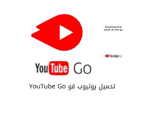 تحميل يوتيوب قو YouTube Go مجانا للأنترنت الضعيف لمشاهدة كل الفيديوهات بلا تقطيع