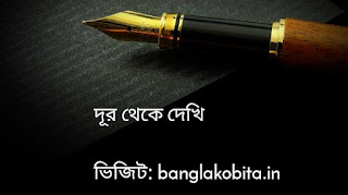 বাংলা কবিতা দূর থেকে দেখি