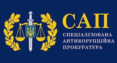 Засідання комісії з виборів глави САП зірвано