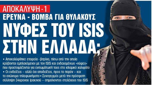 Συναγερμός στις μυστικές υπηρεσίες της Ελλάδας για τις «Νύφες του ISIS»