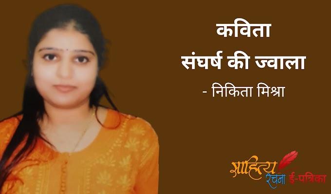 संघर्ष की ज्वाला - कविता - निकिता मिश्रा