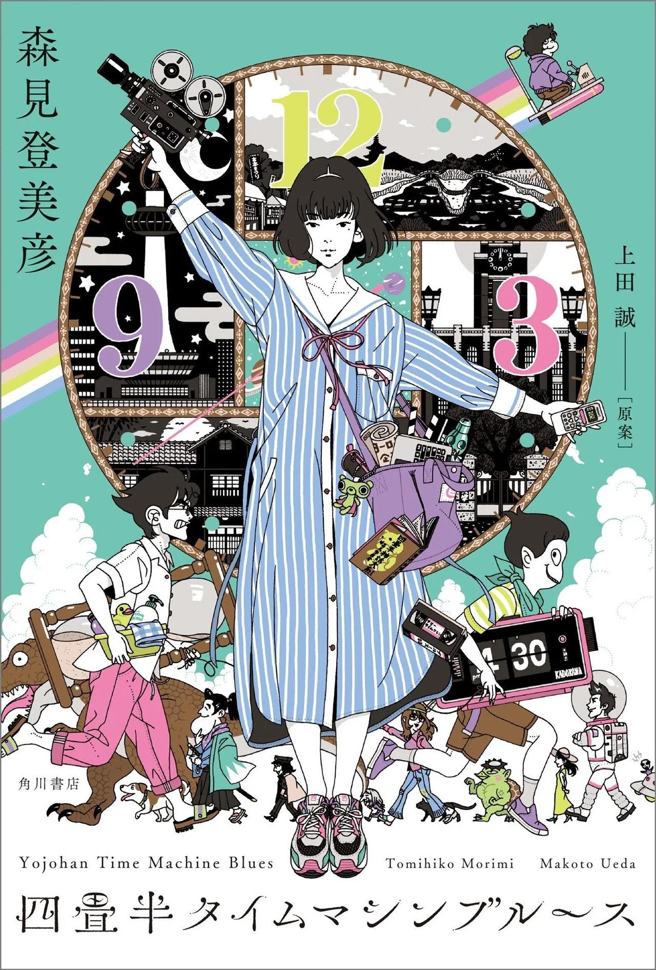 O Anime Yojouhan Time Machine Blues Confirma elenco de voz e estreia para 2022