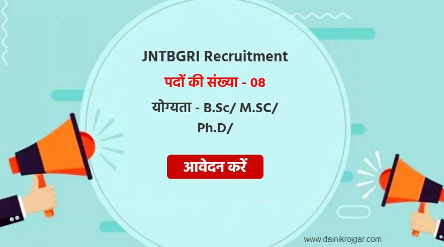 JNTBGRI Associate, Assistant & Other 08 Posts