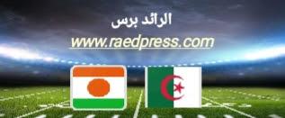 مباراة الجزائروالنيجر