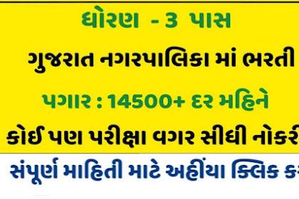 Gujarat Nagarpalika Recruitment 2021