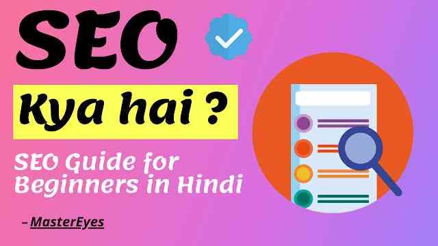 SEO क्या है? What is SEO in Hindi