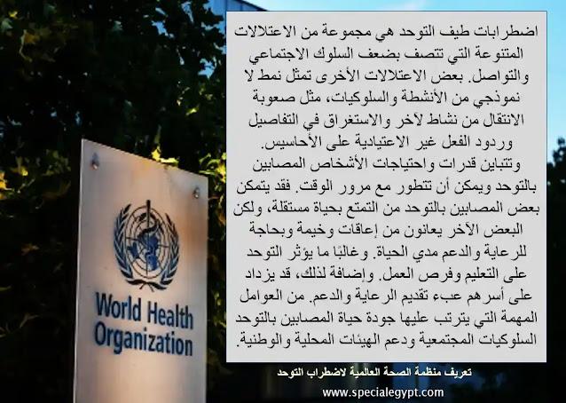 تعريف منظمة الصحة العالمية لاضطراب التوحد