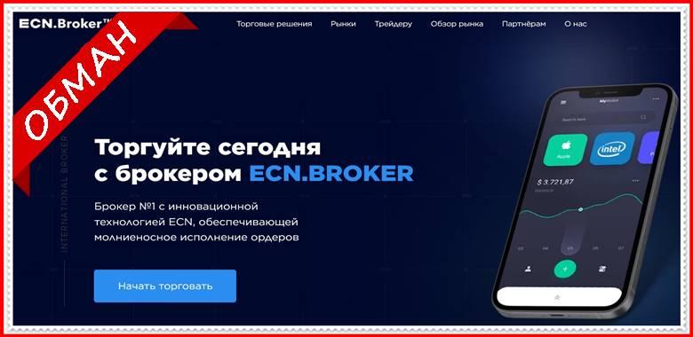 [Мошенники] ecn-broker.pro – Отзывы, развод? ECN.BROKER лохотрон