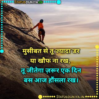 Hausla Quotes In Hindi Photos, मुसीबत से तू ज्यादा डर या खौफ ना रख, तू जीतेगा ज़रूर एक दिन बस आज हौंसला रख।