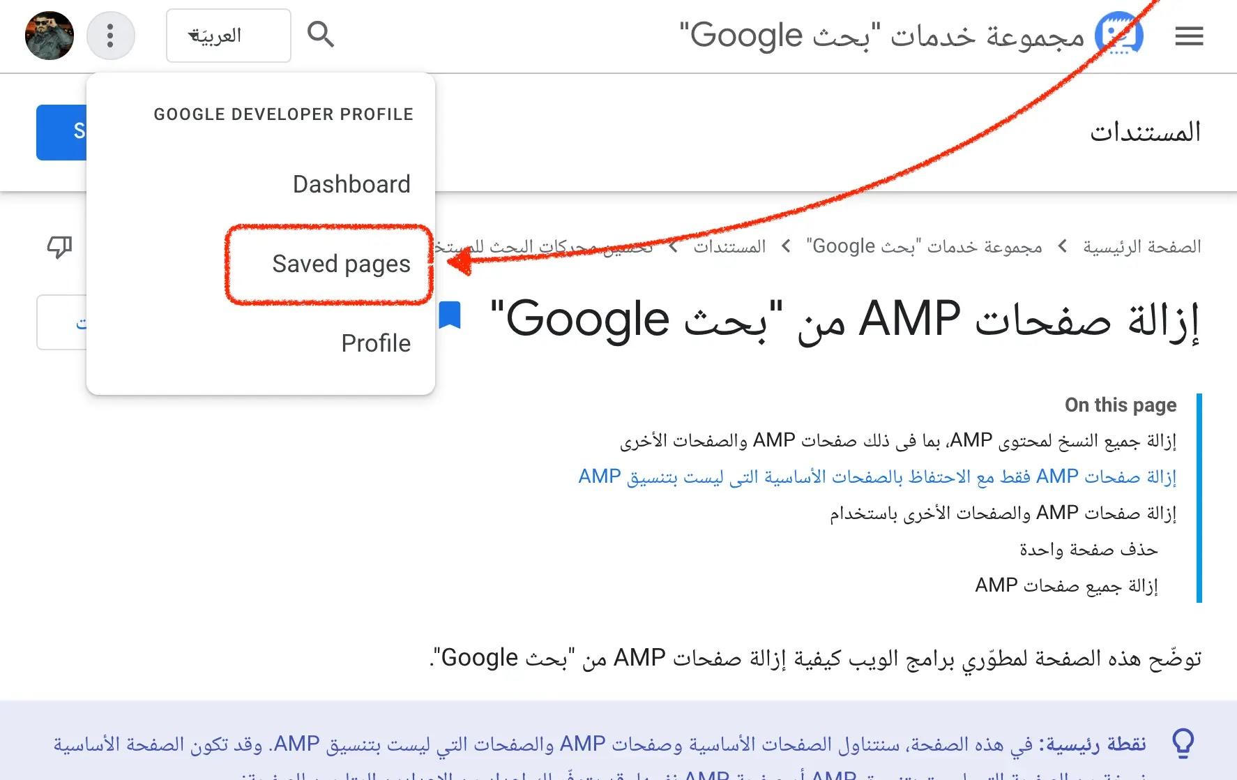 زر الصّفحات المحفوظة في مطوّري Google