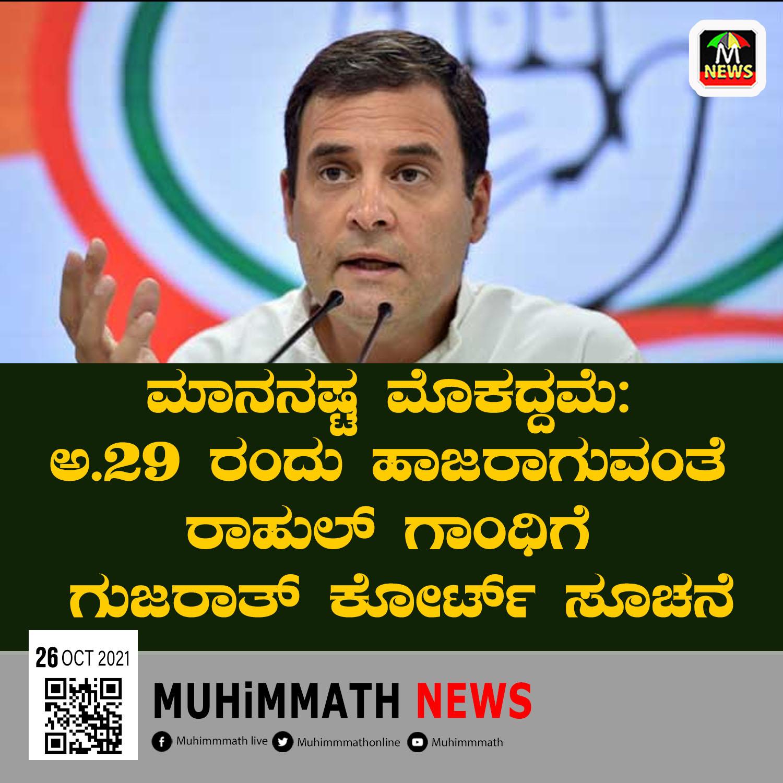 ಮಾನನಷ್ಟ ಮೊಕದ್ದಮೆ: ಅ.29 ರಂದು ಹಾಜರಾಗುವಂತೆ ರಾಹುಲ್ ಗಾಂಧಿಗೆ ಗುಜರಾತ್ ಕೋರ್ಟ್ ಸೂಚನೆ