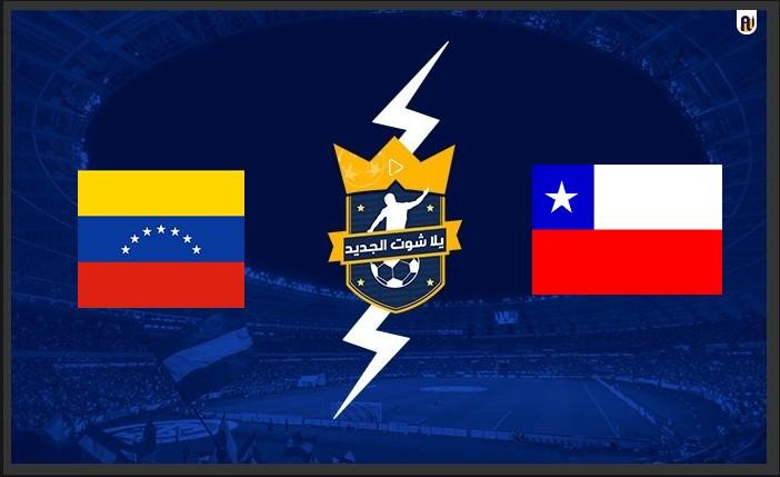 نتيجة مباراة تشيلي وفنزويلا تصفيات كأس العالم