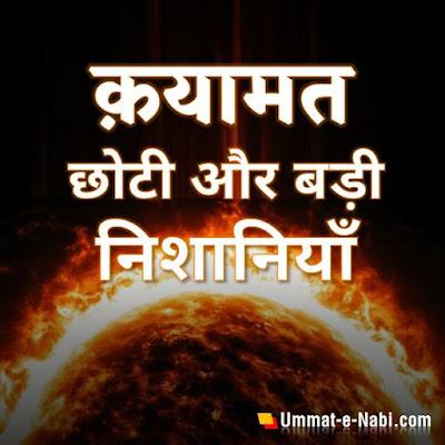 Qayamat ki choti aur badi nishaniyan in hindi