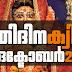 Kerala PSC | 15 Oct 2021 | Online LD Clerk Exam Preparation - Quiz-152