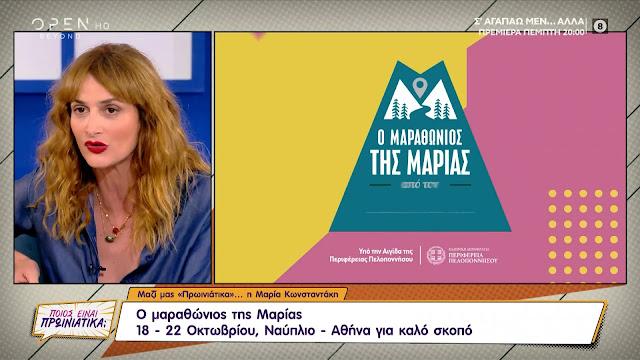 """Με τη """"Φλόγα"""" στην καρδιά η Μαρία Κωνσταντάκη θα κάνει το Ναύπλιο - Αθήνα περπατώντας"""