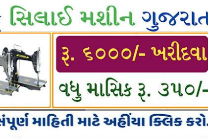 PM Free Silai Machine Yojana 2021 Online Application Form