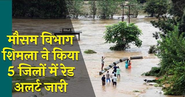 हिमाचल के 5 जिलों में आगामी 24 घंटों के लिए रेड अलर्ट जारी: बाढ़ आने के भी आसार