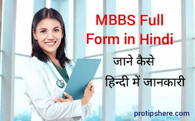 MBBS-Full-Form-in-Hindi