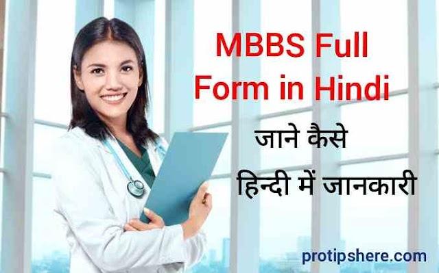 एम.बी.बी.एस क्या होता है MBBS Full Form in Hindi