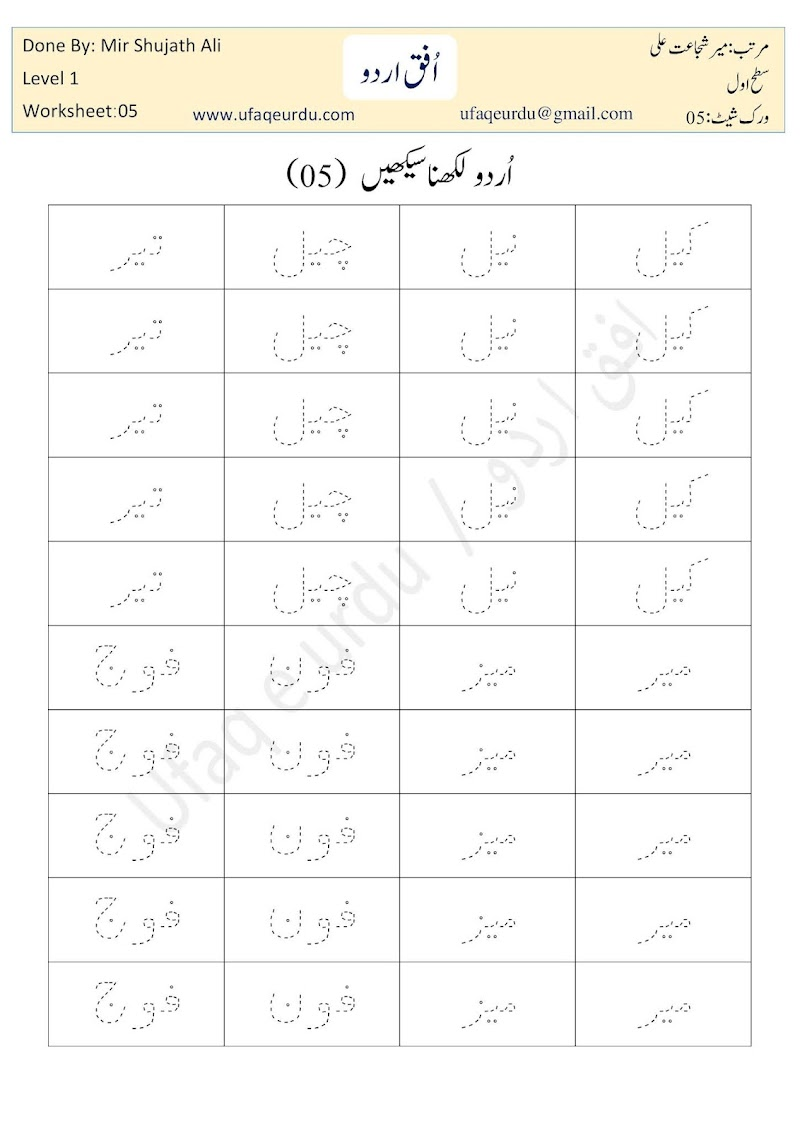 Urdu Writing Worksheets Level 1 Worksheet 05