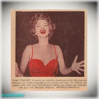 Η Νινή Τζάνετ σε δημοσίευμα του περιοδικού Ντομινό (31/8/1963)