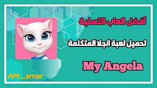 القطة المتكلمة my Angela