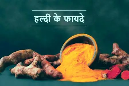 Turmeric Benefits in hindi : रोज हल्दी का सेवन करने से होते हैं ये जबरदस्त फायदे