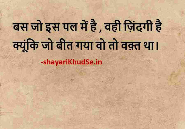Good Thoughts images, good thoughts in hindi images, good thoughts of the day in hindi with images