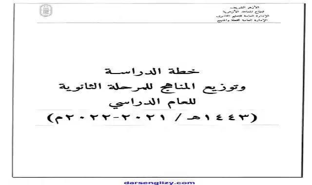 خطة الدراسة وتوزيع جميع مناهج ومواد المرحلة الثانوية لازهر الشريف علمي / ادبي 2021 / 2022 كاملة