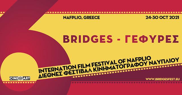 Ερχεται στο Ναύπλιο το «6ο Διεθνές Φεστιβάλ Κινηματογράφου - Γέφυρες»