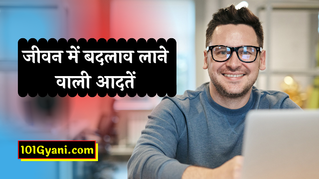 life changing habits in hindi, life changing habits quotes, habits for changing lifestyle, lifestyle motivation, change your life through this habits in hindi, important tips to change lifestyle