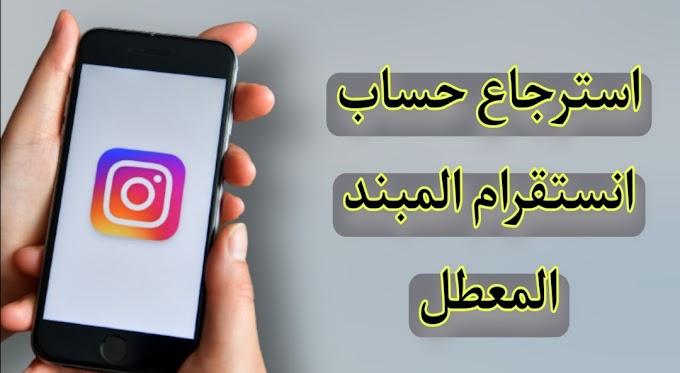 طريقة استرجاع حساب انستقرام المعطل Instagram