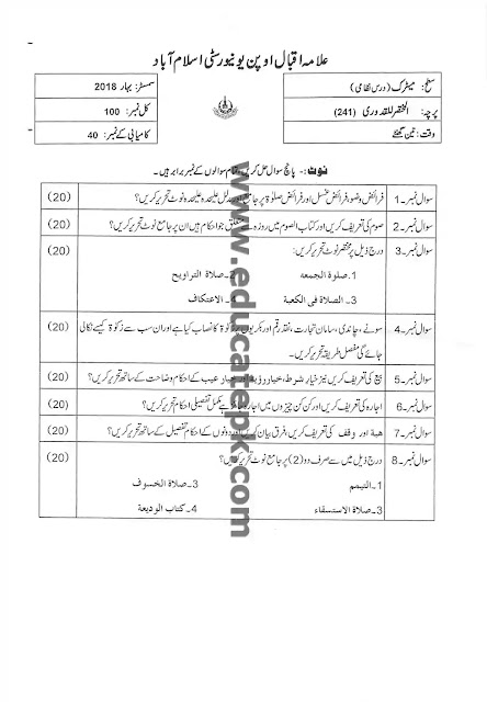 AIOU Old Paper 241 Spring 2018