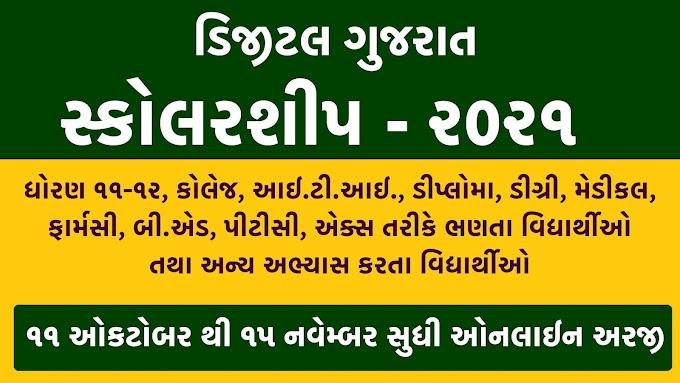 Digital Gujarat Scholarship 2021 : www.digitalgujarat.gov.in