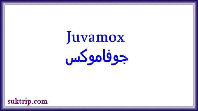 دواء Juvamox شراب للأطفال
