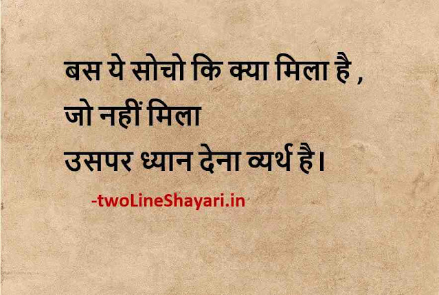 Life Thoughts in Hindi images, Best Life Thoughts in Hindi images