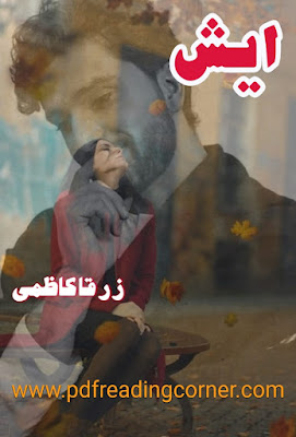 Aesh By Zarqa Kazmi - PDF Book