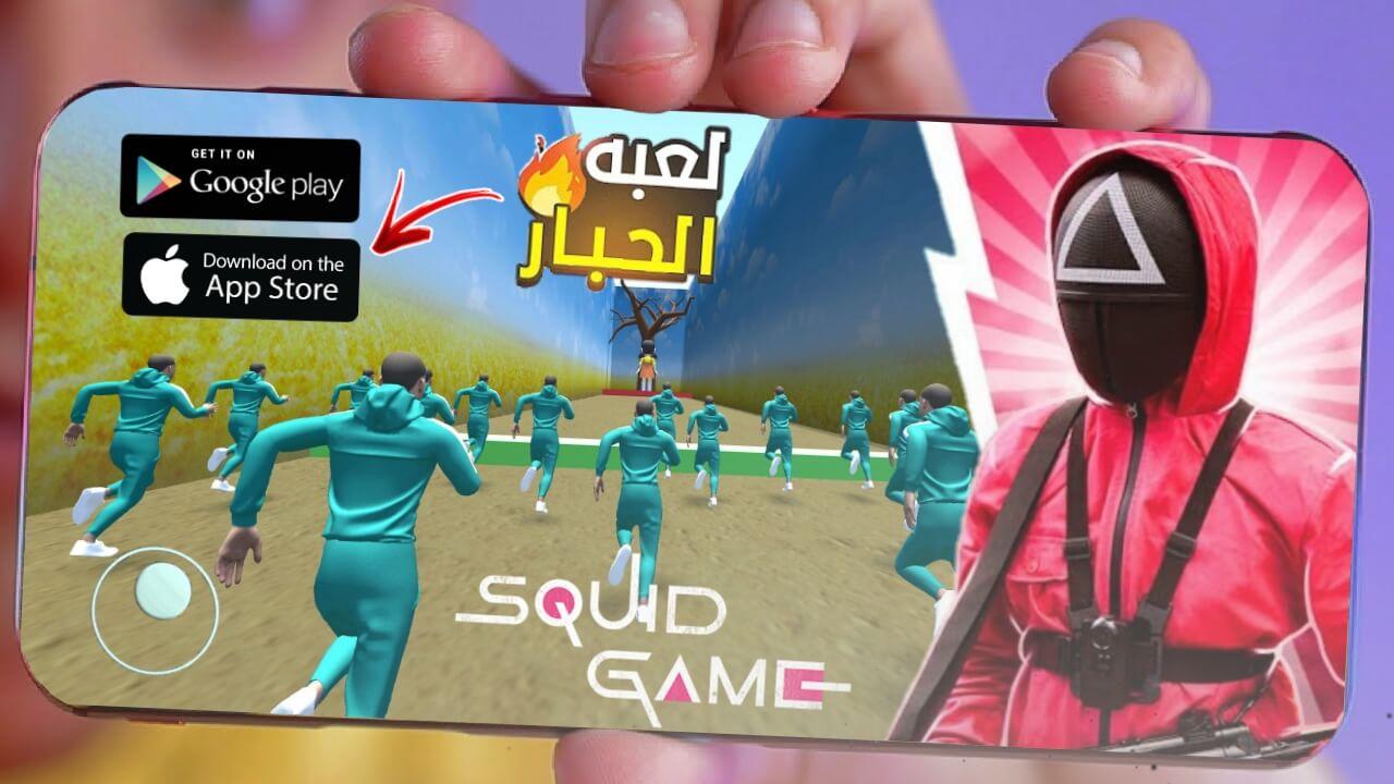 تحميل لعبة الحبار squid game challenge apk الاصلية للايفون وللاندرويد