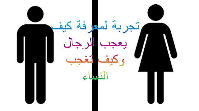 تجربة لمعرفة كيف يعجب الرجال وكيف تغجب النساء