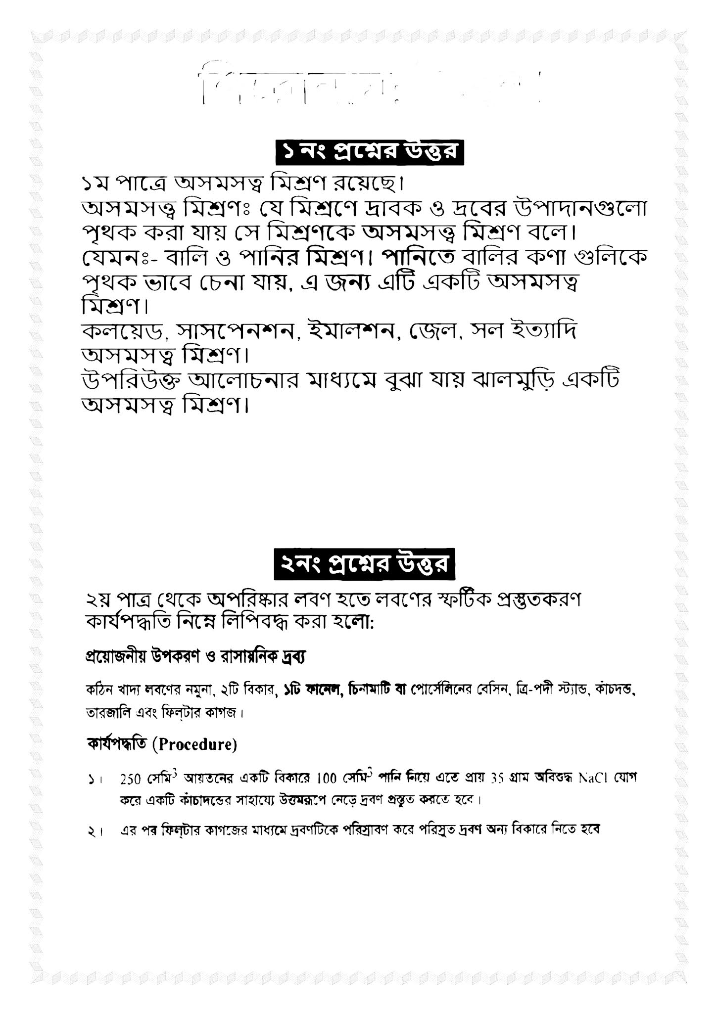Class 6 Assignment answer 2021 Science 19week PDF