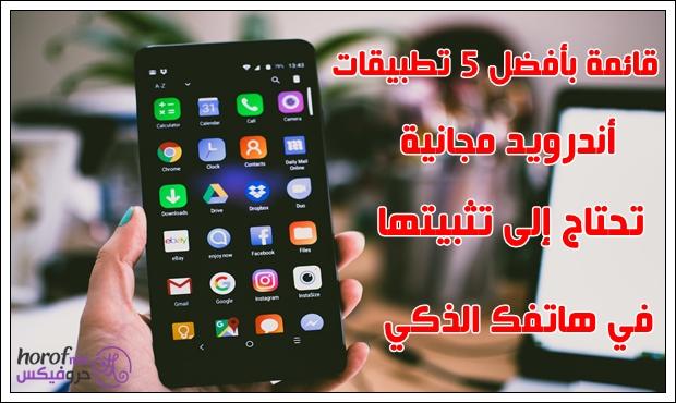 قائمة بأفضل 5 تطبيقات اندرويد مجانية تحتاج إلى تثبيتها وتجربتها في هاتفك الذكي