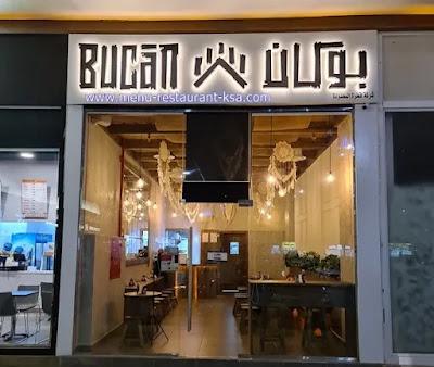 مطعم بوكان - Bucan الرياض | المنيو ورقم الهاتف والعنوان