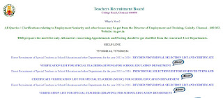 TRB Special Teachers 2017 Revised Provisional Selection List And Certificate Verification List