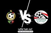 نتيجة مباراة مصر وليبيا اليوم بتاريخ 08-10-2021 في تصفيات كأس العالم