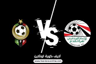 مشاهدة مباراة مصر وليبيا بث مباشر اليوم بتاريخ 08-10-2021 في تصفيات كأس العالم