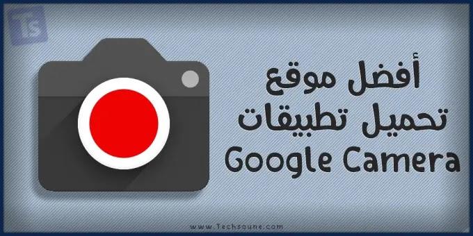 أفضل موقع تحميل جوجل كاميرا