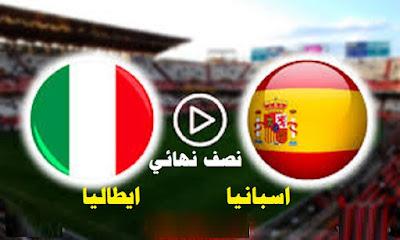 مشاهدة مباراة ايطاليا واسبانيا بث مباشر كورة لايف بدوري الامم الاوروبية