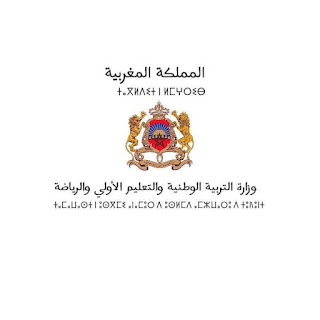 شعار وزارة التربية الوطنية والتعليم الأولي والرياضة